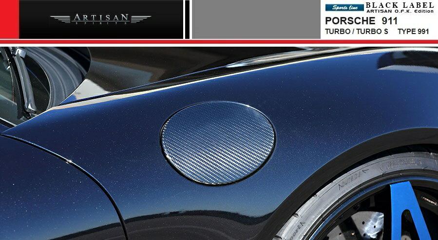 【M's】 ポルシェ 911 ターボ/ターボS (991型)カーボン フューエルリッド カバー // アーティシャン スピリッツ エアロ / 給油口 カバー / ARTISAN SPIRITS BLACK LABEL O.F.K. Edition