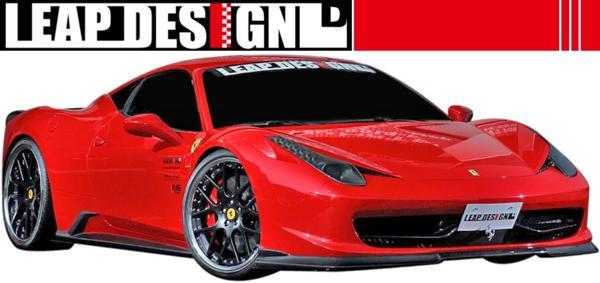 【M's】フェラーリ 458 イタリア/LEAP カーボン フルエアロ 6点セット Ferrari 458 Italia リープデザイン フルエアロキット6点 CFRP 受注生産 エムズ 大人気 新品
