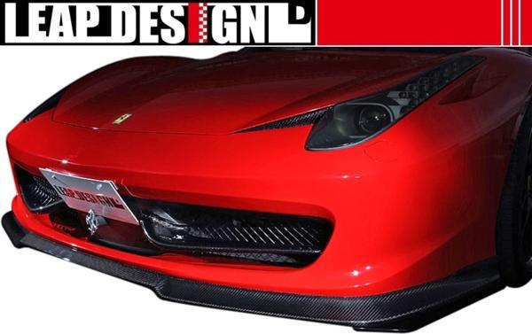 【M's】フェラーリ 458 イタリア/LEAP カーボン フロントリップスポイラー Ferrari 458 Italia CFRP リープデザイン 受注生産 前 エムズ 大人気 新品