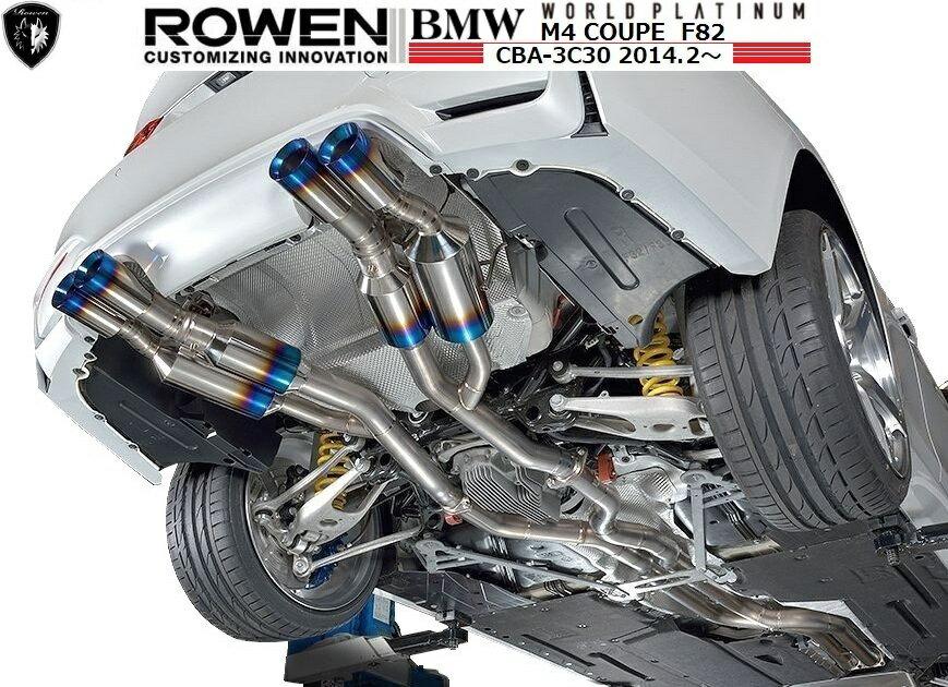 【M's】 BMW M4 クーペ F82 可変バルブ付 チタン マフラー(ストレート/触媒なし)/ROWEN/ロエン//CBA-3C30 M4 COUPE/WORLD PLATINUM PREMIUM01TR『HEAT BLUE TITAN』EXHAUST SYSTEM 1B003Z00