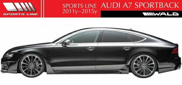 【M's】アウディ A7 SportBack 4GC(2011y-2015y)WALD SPORTS LINE サイドステップ(左右)//FRP製 正規品 ヴァルド バルド スポーツライン AUDI