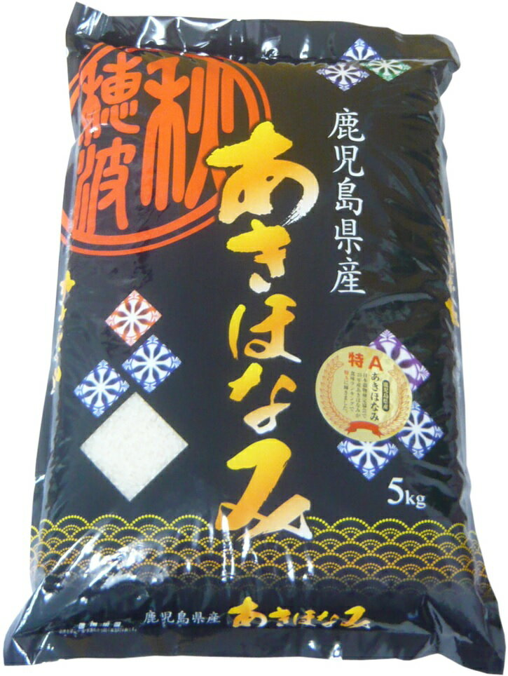【M's】5kg こしひかり 鹿児島県産 コシヒカリ☆ 26年度 白米 ごはん 美味