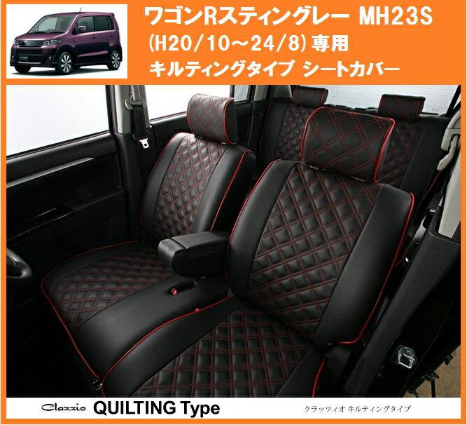 【M's】Clazzio ワゴンR スティングレー (H20-H24) キルティング シートカバー MH23S //クラッツィオ wagon R 新品
