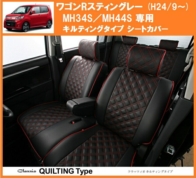 【M's】Clazzio ワゴンR スティングレー (H24/9-) キルティング シートカバー MH34S MH44S //クラッツィオ wagon R 新品