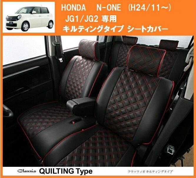 【M's】Clazzio ホンダ N-ONE (H24/11〜現行) 用 キルティング シートカバー JG1/JG2 //クラッツィオ HONDA N ONE エヌワン 新品