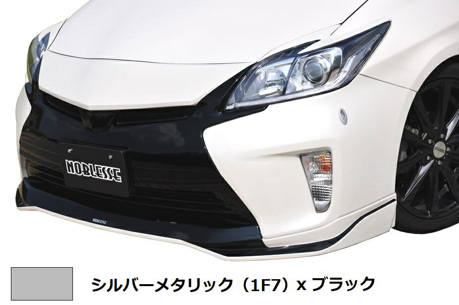 【M's】プリウス 30 後期 フロント グリル ガーニッシュ ABS製 シルバーメタリック(1F7)x ブラック 塗装済 / G's ルック / トヨタ TOYOTA PRIUS / マークレスグリルガーニッシュ