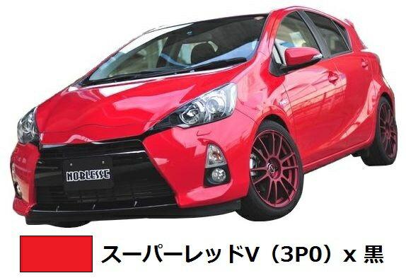 【M's】アクア 前期(H23.12-H26.11)G's ルック フロント スタイル 3点 セット ABS製 スーパーレッドV(3P0)x ブラック 2色塗装済 / トヨタ TOYOTA AQUA NHP10