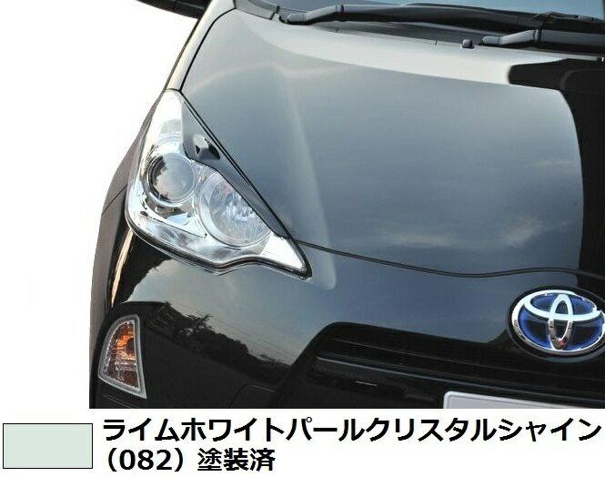 【M's】アクア 前期(H23.12-H26.11)アイライン ABS製 ライムホワイトパールクリスタルシャイン(082)塗装済 // トヨタ TOYOTA AQUA NHP10 / ヘッドライトガーニッシュ
