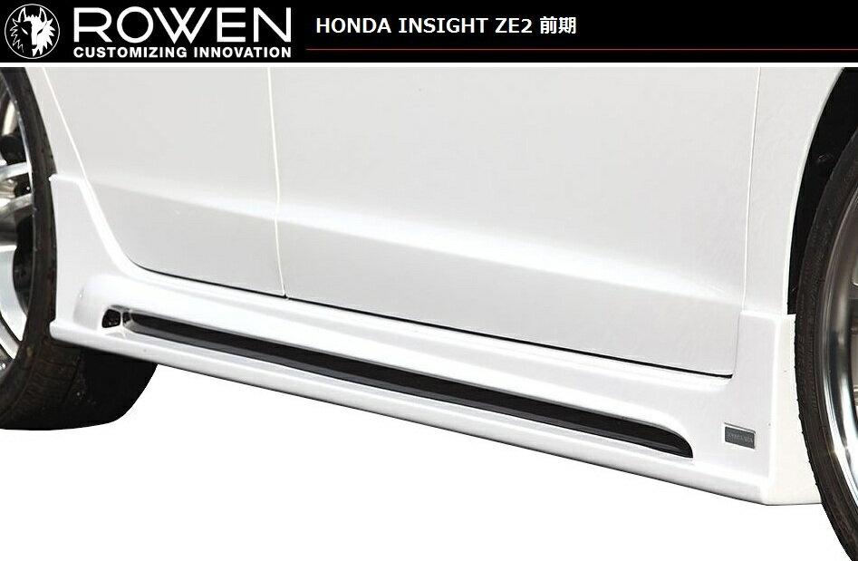 【M's】ホンダ インサイト 前期(H21.2-H23.10)サイド ステップ / ROWEN / ロエン エアロ // ECO-SPO Edition SIDE STEP 1H001J00 / HONDA INSIGHT ZE2