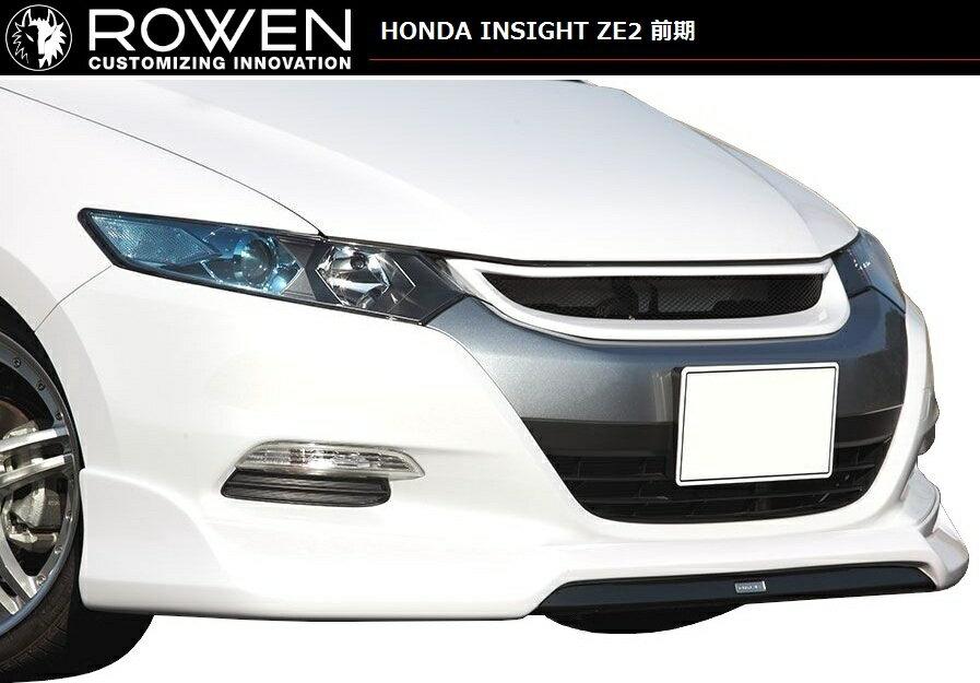 【M's】ホンダ インサイト 前期(H21.2-H23.10)フロント スポイラー / ROWEN / ロエン エアロ // ECO-SPO Edition FRONT SPOILER 1H001A00 / HONDA INSIGHT ZE2