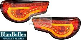 【M's】トヨタ 86 ZN6 WALD BlanBallen製 パフォーマンス オールLED テールレンズ (赤/レッド) // TOYOTA ヴァルド ブランバレン WALD-BB-86R/WALDBB86R ランプ RED 社外品 エムズ 大人気 新品