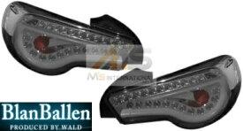【M's】トヨタ 86 ZN6 (H24.4-) WALD BlanBallen製 パフォーマンス オールLED テールレンズ (スモーク) // TOYOTA ヴァルド ブランバレン WALD-BB-86S/WALDBB86S ランプ S 社外品 エムズ 大人気 新品