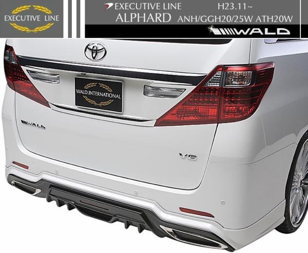 【M's】ALPHARD S/SR トヨタ 後期 (H23.11-) ANH20W/25W GGH20W/25W ATH20W WALD EX-LINE リアスカート // アルファード TOYOTA ヴァルド バルド エグゼクティブライン スポイラー バンパー リヤ ABS製 未塗装 R 受注 高品質 新品