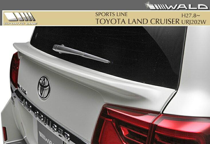 【M's】トヨタ ランドクルーザー 200 後期(H27.8-)WALD SPORTS LINE リアゲートスポイラー//URJ202W ランクル ヴァルド FRP LAND CRUISER