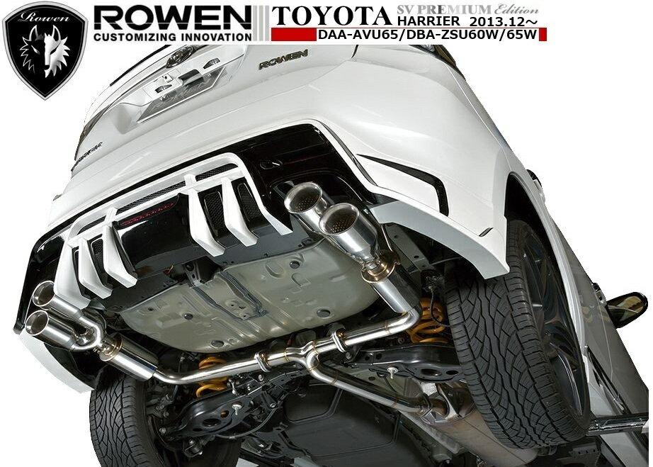 【M's】 ハリアー 60 系 (2013.12-) PREMIUM01S マフラー (2.0L用) / ROWEN / ロウェン 4本 テール 斜め 出し ステンレス // トヨタ TOYOTA HARRIER AVU65 ZSU60W/65W