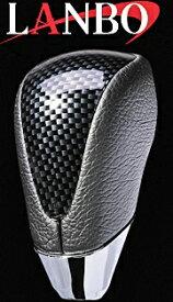【M's】トヨタ ハイエース 200系(1-4型)LANBO製 オリジナル シフトノブ Aタイプ(カーボン調)//社外品 ランボ TOYOTA HIACE ハイエース200 200ハイエース レジアスエース