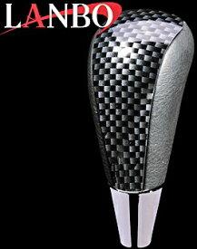 【M's】トヨタ ハイエース 200系(1-4型)LANBO製 オリジナル シフトノブ Cタイプ(カーボン調)//社外品 ランボ TOYOTA HIACE ハイエース200 200ハイエース レジアスエース