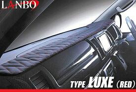 【M's】トヨタ ハイエース 200系(標準ボディー用)LANBO製 TYPE LUXE レザーダッシュボードパネル (ブラック×レッドステッチ)//社外品 ランボ TOYOTA HIACE ハイエース200 200ハイエース レジアスエース