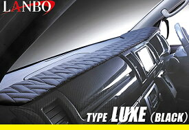 【M's】トヨタ ハイエース 200系(標準ボディー用)LANBO製 TYPE LUXE レザーダッシュボードパネル (ブラック×ブラックステッチ)//社外品 ランボ TOYOTA HIACE ハイエース200 200ハイエース レジアスエース