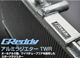 【M's】トヨタ AE86 レビン/トレノ(83.05-87.05)TRUST GReddy アルミ ラジエター TWR (コア厚:50mm)//トラスト アルミラジエーター スポーツラジエター スポーツラジエーター TOYOTA ハチロク 12013802