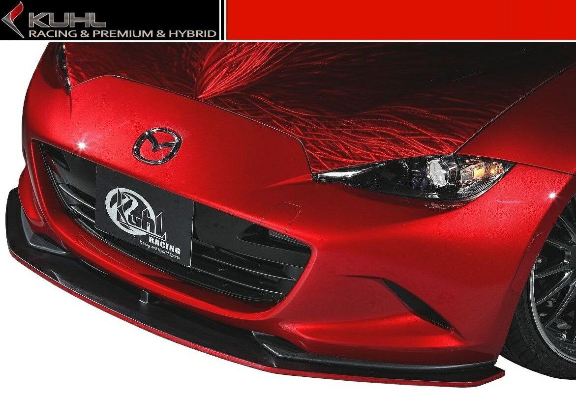 【M's】 ND ロードスター フロント ディフューザー Ver.2 / KUHL RACING / クール レーシング エアロ // F リップ アンダー スポイラー / マツダ MAZDA ROADSTER ND5