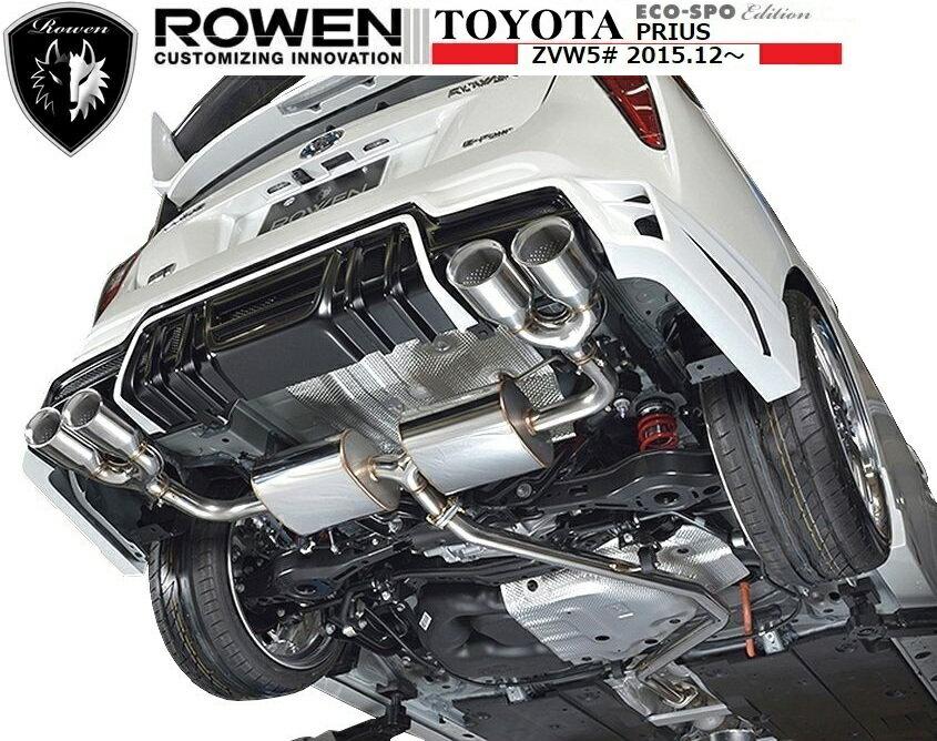 【M's】 トヨタ プリウス 50 系 両側 4本出し マフラー / ステンレス SUS304 / ROWEN PREMIUM01S / ロウェン // ECO-SPO Edition / 新型 TOYOTA PRIUS ZVW 5# 1T022Z00 デュアル ツイン テール 左右