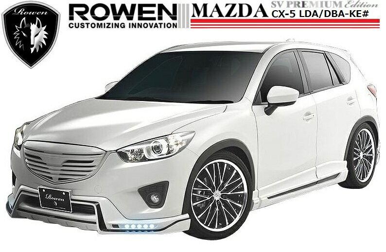【M's】 マツダ CX-5 前期・後期 フル エアロ 3点 セット LED スポット付 / ROWEN / ロウェン //フロント & リア スポイラー / サイド パネル