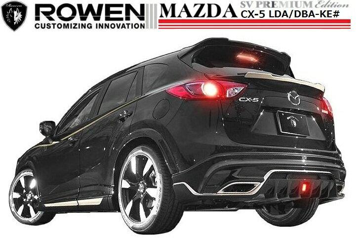 【M's】 マツダ CX-5 前期・後期 リア ゲート スポイラー / ROWEN / ロウェン エアロ // SV PREMIUM Edition / MAZDA CX5 1Z001T00 / LDA DBA KE 2 5 E AW FW / リヤ ハッチ テール バックドア ウイング