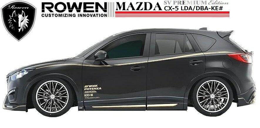 【M's】 マツダ CX-5 前期・後期 サイド パネル / ROWEN / ロウェン エアロ // SV PREMIUM Edition / MAZDA CX5 1Z001J00 / LDA DBA KE 2 5 E AW FW / ステップ/スポイラー/ガーニッシュ/樹脂 ウレタン カバー