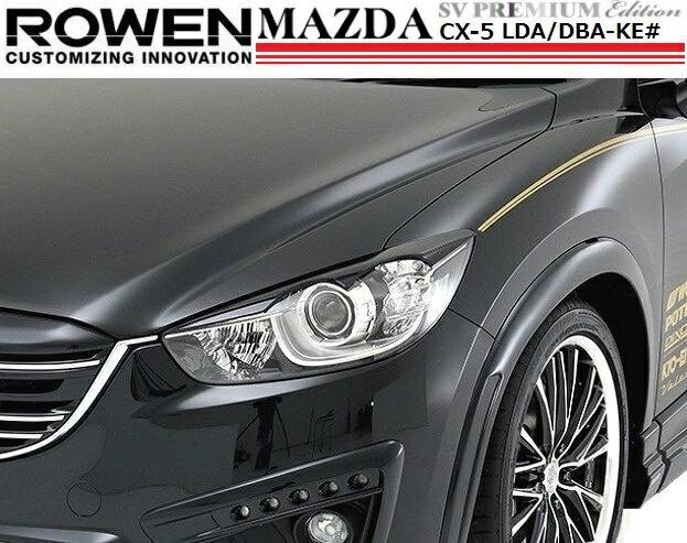 【M's】 マツダ CX-5 前期(H24.2-H27.1) アイライン ガーニッシュ / ROWEN / ロウェン エアロ // SV PREMIUM Edition / MAZDA CX5 1Z001H00 / LDA DBA KE 2 5 E AW FW / ヘッドライト カバー
