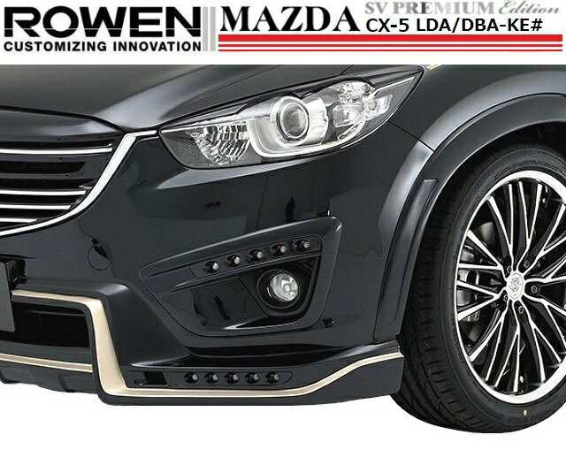 【M's】 マツダ CX-5 前期 フォグ ランプ カバー LED 付 / ROWEN / ロウェン エアロ // SV PREMIUM Edition MAZDA CX5 LDA DBA KE# / 1Z001D00