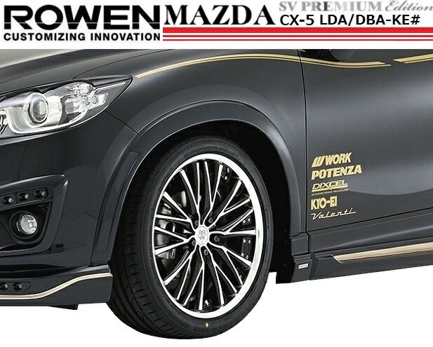 【M's】 マツダ CX-5 前期・後期 フロント オーバー フェンダー / ROWEN / ロウェン エアロ // SV PREMIUM Edition / MAZDA CX5 1Z001F00 / LDA DBA KE 2 5 E AW FW / フェンダー アーチ / ガーニッシュ