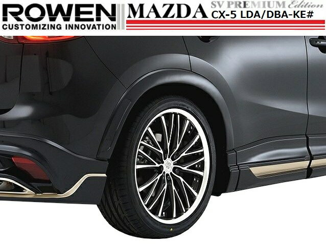 【M's】 マツダ CX-5 前期・後期 リア オーバー フェンダー / ROWEN / ロウェン エアロ // SV PREMIUM Edition / MAZDA CX5 1Z001F20 / LDA DBA KE 2 5 E AW FW / リヤ フェンダー アーチ / ガーニッシュ
