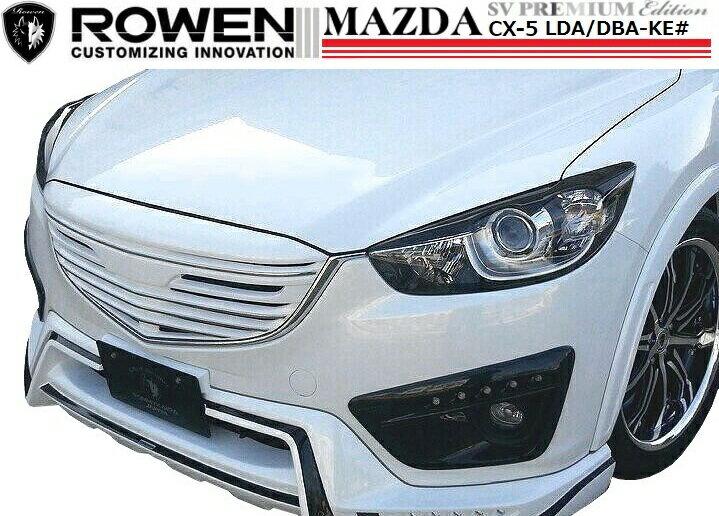 【M's】 マツダ CX-5 前期(H24.2-H27.1) フロント グリル カバー / ROWEN / ロウェン エアロ // SV PREMIUM Edition / MAZDA CX5 1Z001C00 / LDA DBA KE 2 5 E AW FW