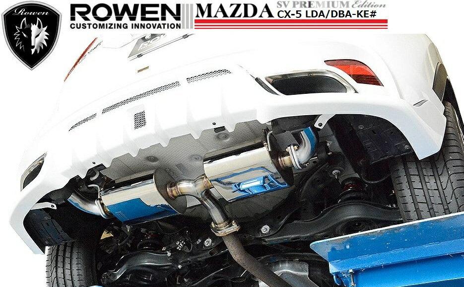 【M's】 マツダ CX-5 前期・後期 2.2L ディーゼル用 左右 2本出し マフラー / ROWEN / ロウェン // PREMIUM 01S / MAZDA CX5 1Z001Z02 / LDA KE2 AW FW / オール ステンレス