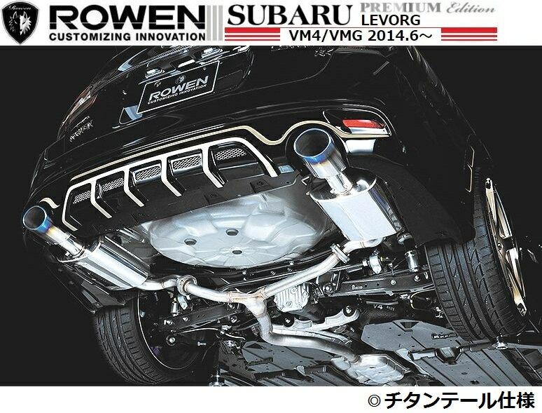 【M's】 スバル レヴォーグ 左右 2本出し マフラー / 1.6 2.0 各専用あり/ステンレス/ ROWEN / ロウェン // SUBARU LEVORG PREMIUM01S 1S005Z00/1S005Z02 / VM4 VMG GT GT-S