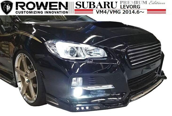 【M's】 スバル レヴォーグ フロント スポイラー LED スポット付 / ROWEN / ロウェン エアロ // PREMIUM Edition / SUBARU LEVORG 1S005A00 / VM4 VMG 1.6 2.0 GT -S / ハーフ リップ アンダー