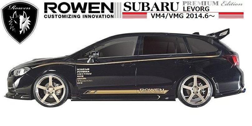 【M's】 スバル レヴォーグ サイドステップ / ROWEN / ロウェン エアロ // PREMIUM Edition / SUBARU LEVORG 1S005J00 / VM4 VMG 1.6 2.0 GT GT-S / サイド S スポイラー スカート パネル