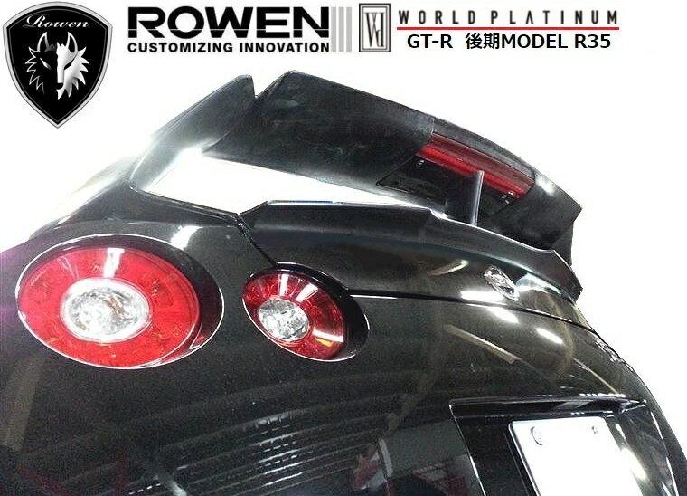 【M's】 日産 R35 GT-R 中期・後期 トランク スポイラー Ver.2 / ROWEN / ロウェン エアロ // WORLD PLATINUM / NISSAN GTR 1N003T00 ニッサン