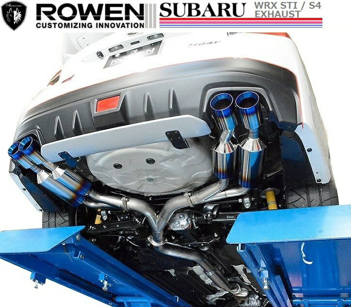 【M's】 SUBARU WRX S4 両側 4本出し フル チタン マフラー 事前認証取得 / ROWEN / ロエン// PREMIUM01TR HEAT BLUE TITAN EXHAUST / スバル DBA-VAG / 1S007Z02TR 左右 デュアル ツイン 真円 テール エキゾースト