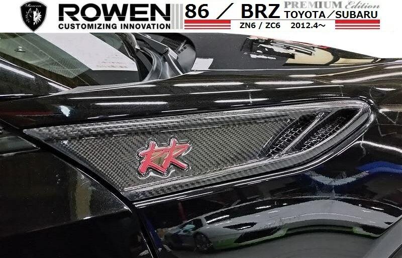 【M's】 86 / BRZ(H24.4-)フロント フェンダー アクセント(カーボン)クリア塗装済み / ROWEN/ロエン エアロ // トヨタ TOYOTA DBA-ZN6/スバル SUBARU DBA-ZC6 / 1T009N10 / 2.0 G/GT/S/R / CFRP Wet Carbon