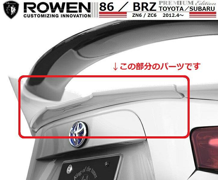 【M's】 86 / BRZ(H24.4-)トランクスポイラー(ROWEN リアウイング専用)/ ROWEN/ロエン エアロ // トヨタ TOYOTA DBA-ZN6/スバル SUBARU DBA-ZC6 / 1T009T01 / 2.0 G/GT/S/R / FRP 未塗装 新品