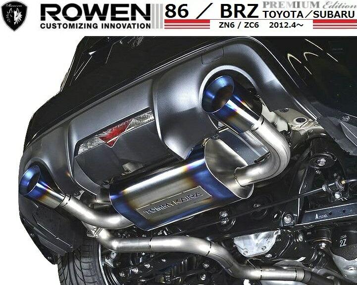 【M's】 86 / BRZ(H24.4-)左右2本出し チタン マフラー 純正バンパー対応 / ROWEN/ロエン // 保安基準適合 / トヨタ TOYOTA DBA-ZN6/スバル SUBARU DBA-ZC6 / 1T009Z02TR / 2.0 G/GT/S/R ヒートブルー PREMIUM01TR