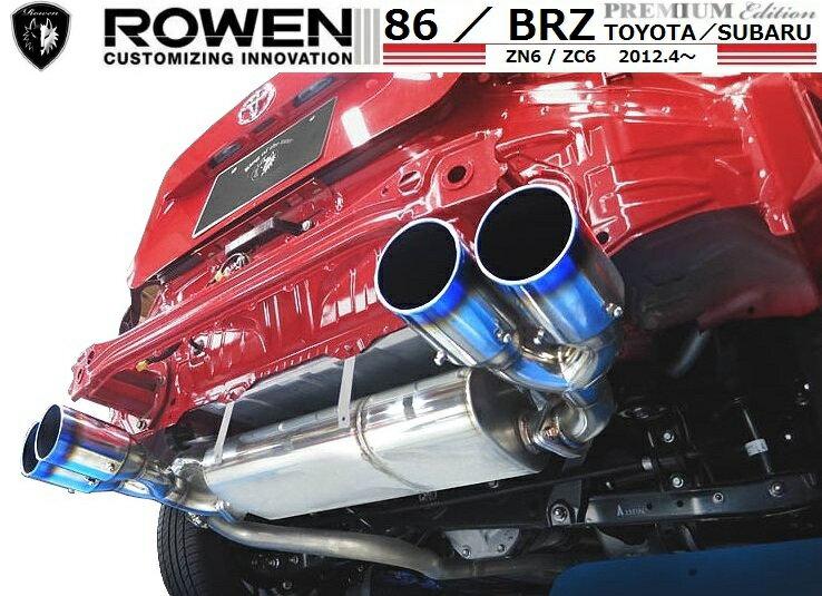 【M's】 86 / BRZ(H24.4-)両側4本出し マフラー ステンレス/チタンテール / ROWEN リアバンパー対応/ロエン //保安基準適合/トヨタ TOYOTA ZN6/スバル SUBARU ZC6 /1T009Z05ST/2.0 G/GT/S/R ヒートブルー / デュアル ツイン テール