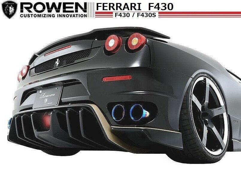 【M's】 フェラーリ F430 リア アンダー エクステンション FRP / ROWEN/ロエン エアロ // リヤ スポイラー / REAR UNDER EXTENSION 1F001P00 / Ferrari F430 F430S 4.3 F1 COUPE SPIDER