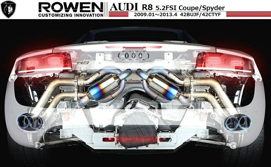 【M's】 AUDI R8 5.2(V10)前期(2009.1〜2013.3)チタン マフラー / ROWEN/ロエン // PREMIUM01TR『HEAT BLUE TITAN』1A007Z00T / アウディ R8 5.2 FSI クワトロ クーペ/スパイダー 共通