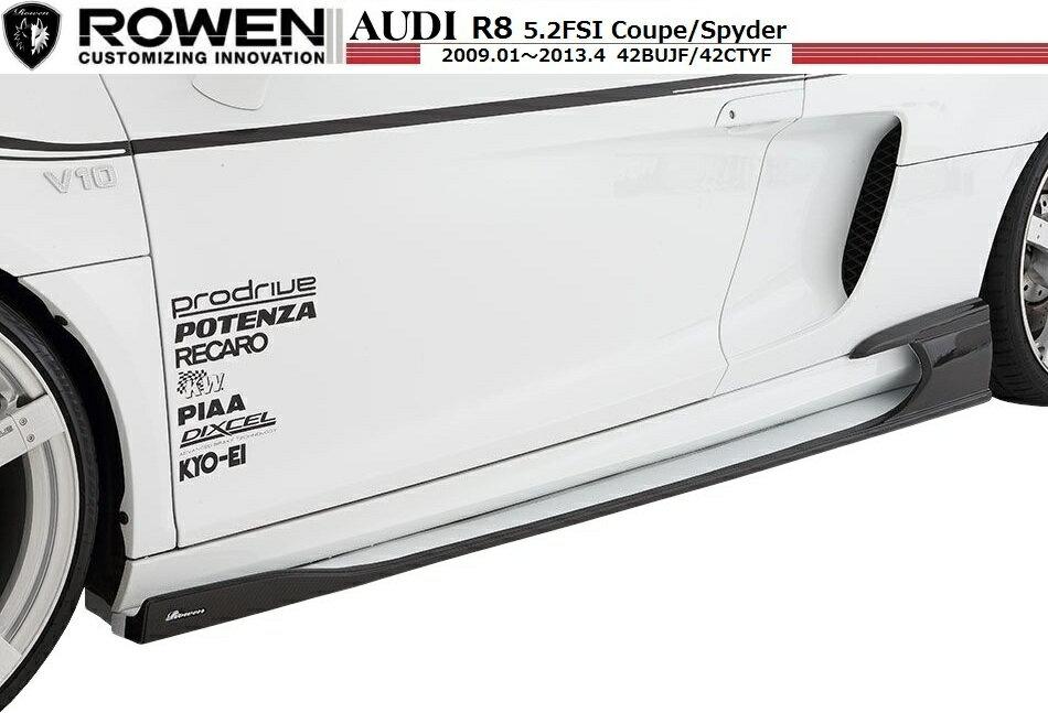 【M's】 AUDI R8 5.2(V10)前期/後期 共通 サイド ステップ / ROWEN/ロエン エアロ // 1A007J00 / アウディ R8 FSI クワトロ クーペ/スパイダー