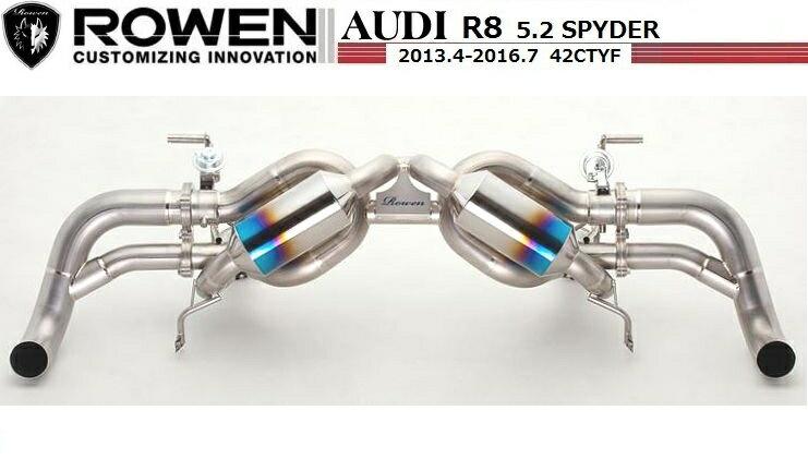 【M's】 AUDI R8 5.2(V10)後期(2013.4〜2016.7)チタン マフラー / ROWEN/ロエン // PREMIUM01TR『HEAT BLUE TITAN』1A007Z10T / アウディ R8 5.2 FSI クワトロ スパイダー フェイスリフト