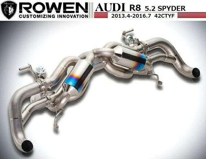【M's】 AUDI R8 5.2(V10)後期(2013.4〜2016.7)チタン マフラー 可変バルブ付 / ROWEN/ロエン // PREMIUM01TR『HEAT BLUE TITAN』1A007Z11T / アウディ R8 5.2 FSI クワトロ スパイダー フェイスリフト