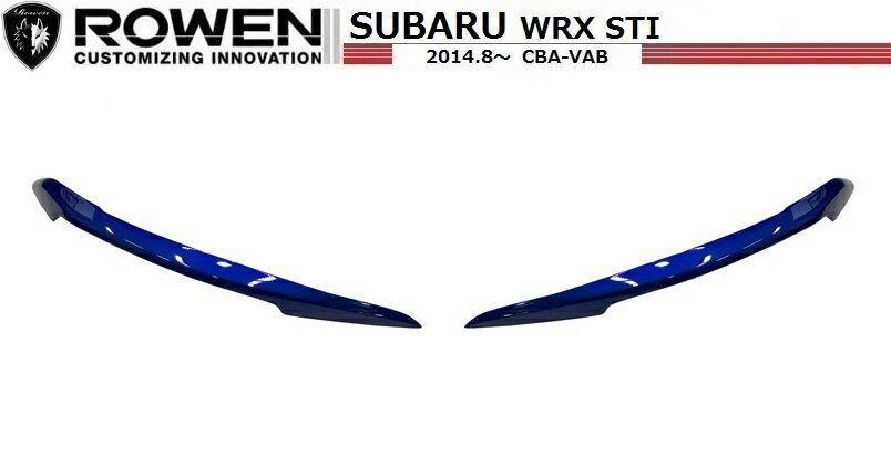 【M's】SUBARU WRX STI アイライン ガーニッシュ / ROWEN/ロエン エアロ// PREMIUM Edition EYELINE GARNISH / スバル CBA-VAB / 1S006H00